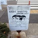 michi o wataru / cross a street