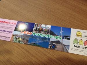 cycling coupon