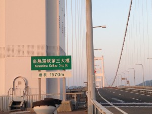 almost the end of the bridge