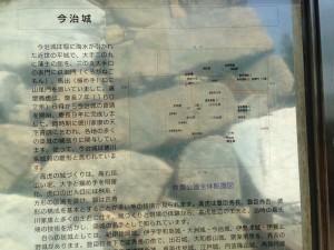 Imabari castle explanation