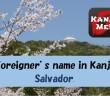 KanjiMe Salvador