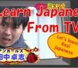 learnJap