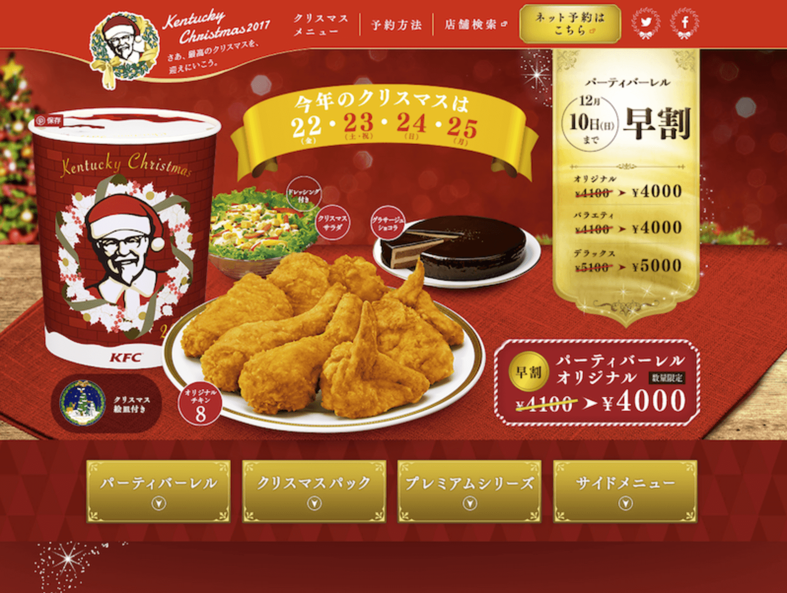 Japan Christmas KFC